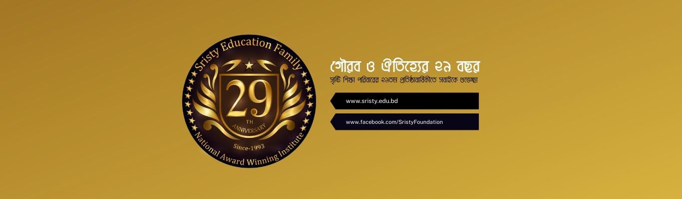 29 Years of Success - Sristy Education Family
